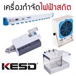 เครื่องกําจัดไฟฟ้าสถิต  KESD  Static Control and Eliminator