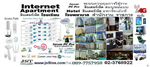 internet apartment  ชุดควบคุม อินเตอร์เน็ต อพาร์ทเมนท์