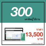 TimeMint เครดิตการใช้งาน 300 เครดิต