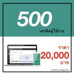 TimeMint เครดิตการใช้งาน 500 เครดิต