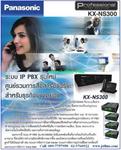 KX-ns300  NS300 PABX