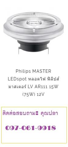Philips MASTER LEDspot หลอดไฟ ฟิลิปส์มาสเตอร์ LV AR111 15W (75W) 12V