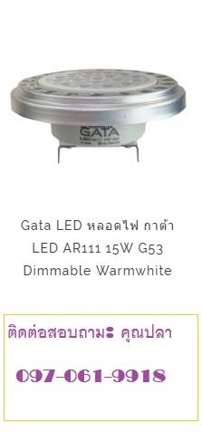 Gata LED หลอดไฟ กาต้า LED AR111 15W G53 Dimmable Warmwhite