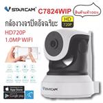 กล้องวงจรปิด WiFi Vstarcam C7824WIP 1MP  รับประกันศูนย์ 1 ปี เสียเปลี่ยนใหม่