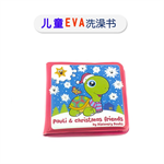 EVA children enlightenment bath book Infant intellectual development Bath book tear bath book