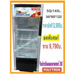 ตู้แช่เย็นกระจก 1ประตู ยี่ห้อ Polytron SCP 123