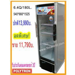 ตู้แช่เย็นกระจก 1ประตู ยี่ห้อ Polytron SCP 151