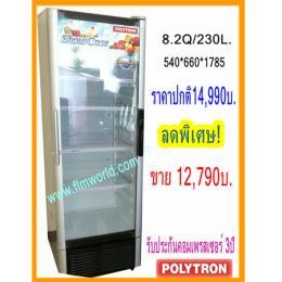 ตู้แช่เย็นกระจก 1ประตู ยี่ห้อ Polytron SCP1171