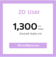Package 20 User