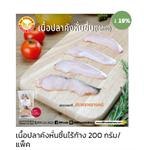 เนื้อปลาคังหั่นชิ้นไร้ก้าง 200 กรัม/แพ็ค