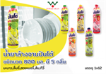 น้ำยาล้างจาน ปินโต้ ชนิดขวด