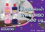 น้ำยาล้างห้องน้ำ INW TURBO BY PINTO