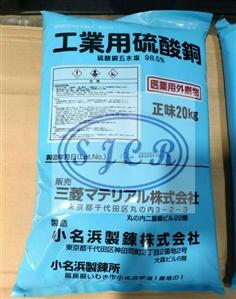 COPPER SULFATE (mitsubishi)