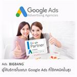 รับทํา Google Ads ใช้เทคนิคขั้นสูงแบบเน้น Conversion
