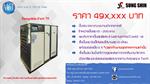 Air Compressor Sungshin FORT75