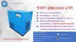 Air Compressor Dota