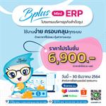 Bplus Mini ERP
