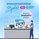 Bplus Mini ERP สำหรับร้านวัสดุก่อสร้างขนาดย่อม