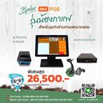 Bplus Mini POS รุ่นน้องกาแฟ
