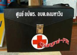 ชุดกระเป๋าปฐมพยาบาล