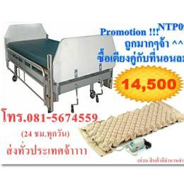 เตียงผู้ป่วย NTP09
