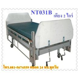 เตียงผู้ป่วย NT031B