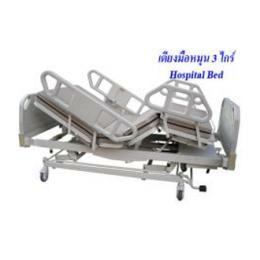 เตียงผู้ป่วย NT035