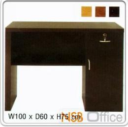 โต๊ะทำงาน 1 ลิ้นชัก 1 บานเปิด 100 ซม.