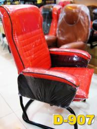 เก้าอี้โซฟาร้านอินเตอร์เน็ต ขาC  D-907
