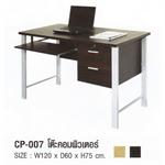 โต๊ะคอมขาเหล็ก 120