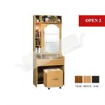 โต๊ะเครื่องแป้ง OPEN 2