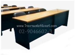 โต๊ะประชุม/โต๊ะสัมมนา/โต๊ะเรียน