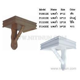 หิ้งพระ นพเก้าขนาดกลาง P108121