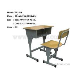 โต๊ะนักเรียน KO1509