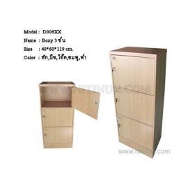 ตู้ boxy 3 ชั้น