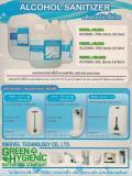 น้ำยาความสะอาด  ผลิตภัณฑ์ฆ่าเชื้อโรค