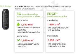 แอร์การ์ด AIR Card 3 G ยี่ห้อ AIS รุ่น 7.2 Mbps