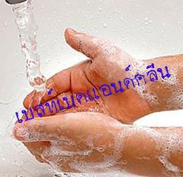 สบู่เหลวล้างมือ