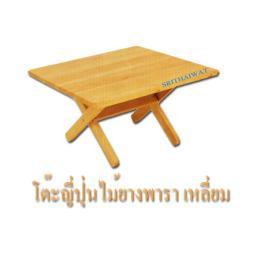 โต๊ะญี่ปุ่นไม้ยาง เหลี่ยม