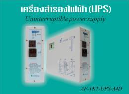 เครื่องสำรองไฟฟ้า (UPS) A4Dสำหรับมอเตอร์ประตูม้วนRGP500