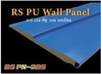 ผนังกันห้องบุ PU 325 (Outdoor)