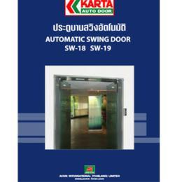 ประตูบานสวิงอัตโนมัติ SW-18