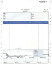 ใบกำกับภาษี 5 ชั้น (เอกสารเป็นชุด)