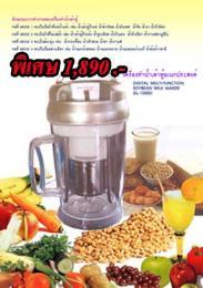 เครื่องทำน้ำธัญญพืช GL-1000D