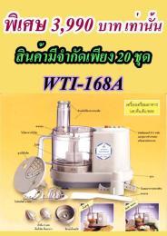 เครื่องบด WTI-168A