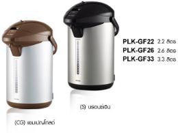 กระติกน้ำร้อน รุ่น PLK-GF33