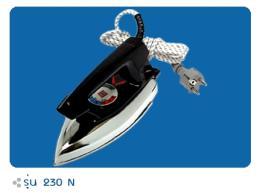 เตารีดแห้งไฟฟ้า รุ่น 230N