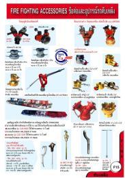 ข้อต่อและอุปกรณ์รถดับเพลิง