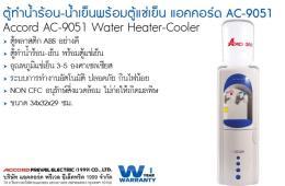 ตู้ทำน้ำเย็นแบบตั้งพื้น AC-905 I