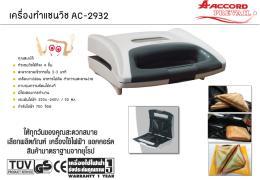 เครื่องทำแซนด์วิช  AC-2932